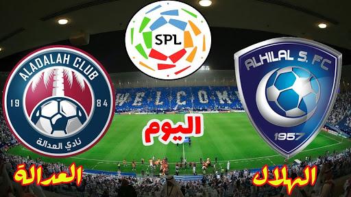 موعد مباراة العدالة والهلال بث مباشر بتاريخ 15-08-2020 الدوري السعودي