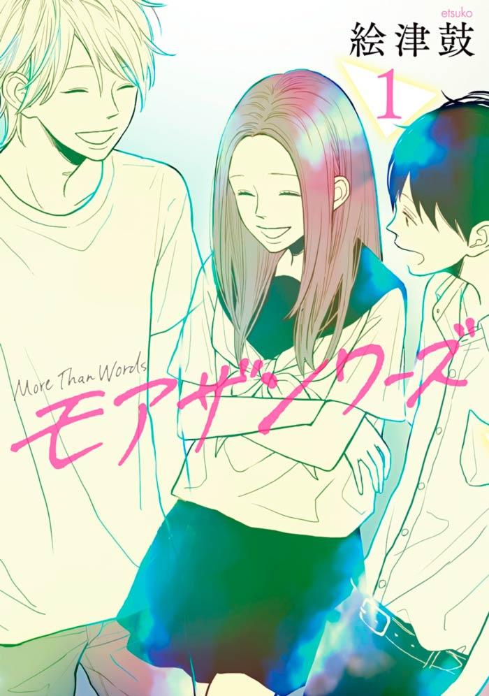 More Than Words - Etsuko - manga BL