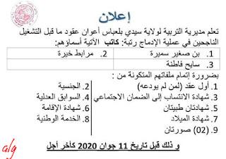 قائمة الناجحين في عملية الإدماج لولاية سيدي بلعباس