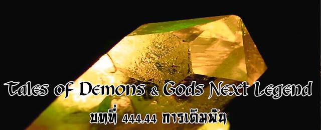 Tales of Demons & Gods Next Legend บทที่ 444.44 การเดิมพัน