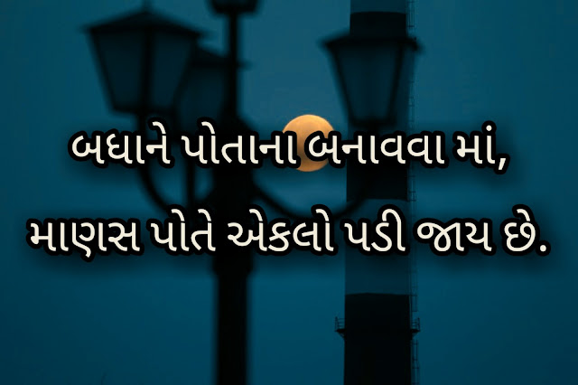 sad new Status in Gujarati