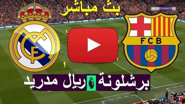 موعد مباراة ريال مدريد وبرشلونة بث مباشر بتاريخ 01-03-2020 الدوري الاسباني