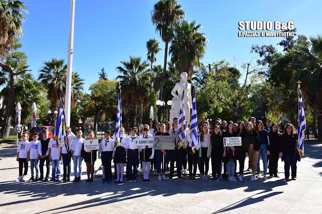 Μαθητές σχολείων του Ναυπλίου τίμησαν τους ήρωες του έπους του ΄40