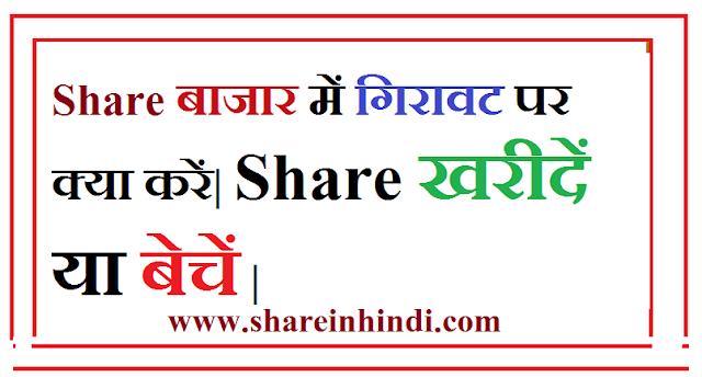 Share बाजार में गिरावट पर क्या करें| share खरीदें या बेचें || girte bazar mein kya karen