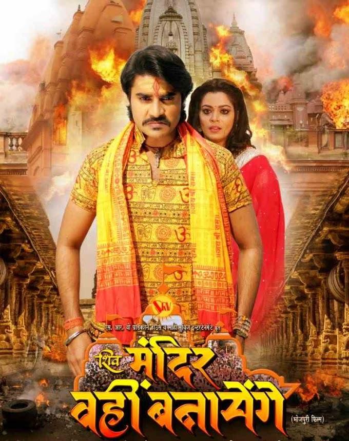 Chintu pandey ka जबर्दस्त एक्शन, रोमांस, bhojpuri film
