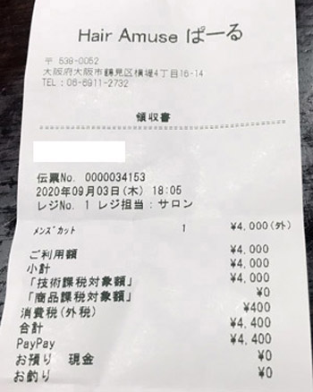 Hair amuse ぱーる 2020/9/3 利用のレシート