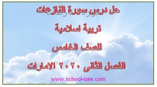حل درس سورة النازعات تربية اسلامية للصف الخامس الفصل الثانى 2020 الامارات