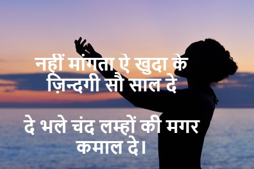 Dua Shayari | Best Dua Shayari In Hindi