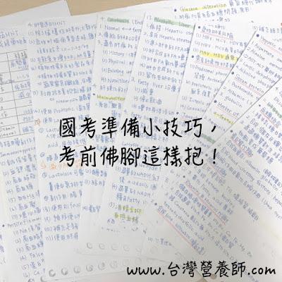 台灣營養師Vivian【心情隨筆】營養師考試準備技巧,考前佛教這樣抱~