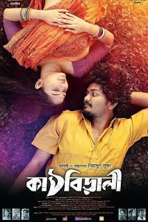 Kathbirali 2019 Bengali HoiChoi 1080p WEB-DL 1.7GB