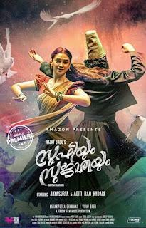 Sufiyum Sujatayum First Look Poster 4