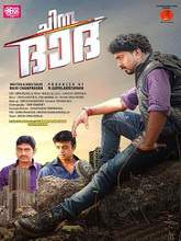 Watch Chinna Dada (2017) DVDRip Malayalam Full Movie Watch Online Free Download