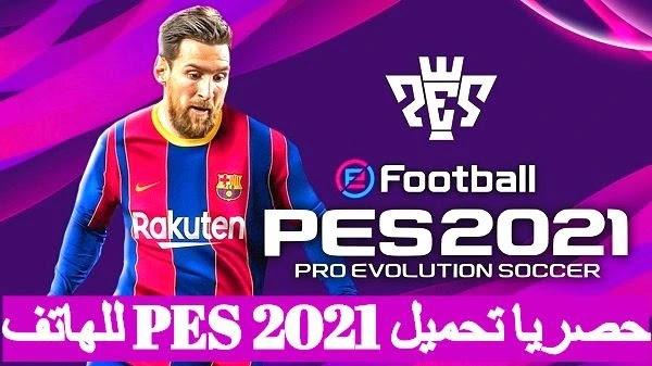 تحميل لعبة  بيس PES 2021  بنقود لا تنتهي  للهاتف مجانا
