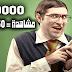 شاهد كيف ربحت 50 $ لكل 10000 مشاهده 😱 شرح link for website 😱 مع اثبات دفع Paypal