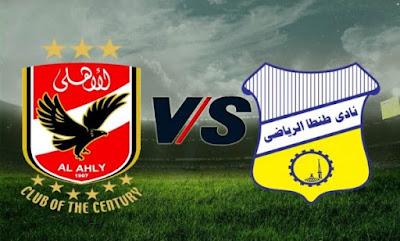 مشاهدة مباراة الاهلي وطنطا 26-9-2020 بث مباشر في الدوري المصري