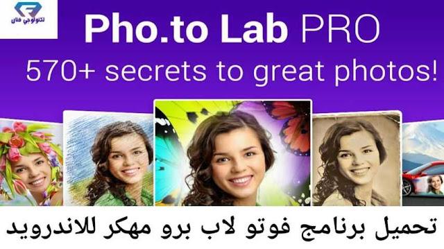 تحميل برنامج photo lab pro مهكر للاندرويد اخر اصدار 2020