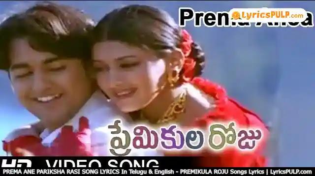 PREMA ANE PARIKSHA RASI SONG LYRICS In Telugu & English - PREMIKULA ROJU Songs Lyrics | LyricsPULP.com