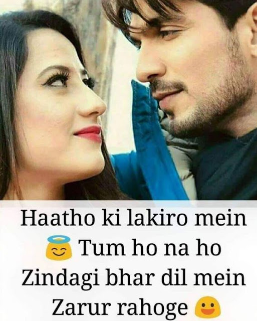 Love shayari of tv serial