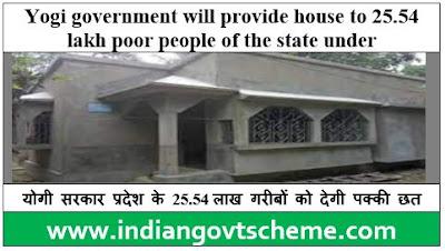 Yogi government will provide house