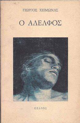 Γιώργος Χειμωνάς, Ο αδελφος, 2002