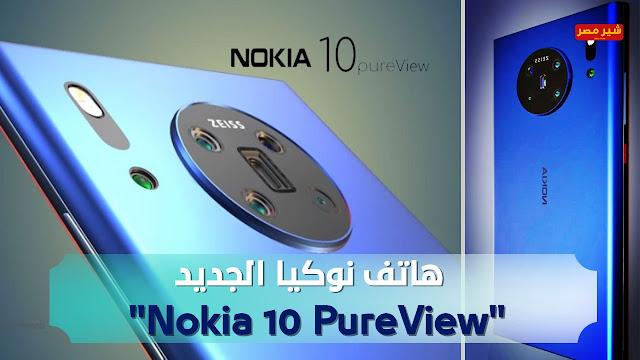 "هاتف نوكيا الجديد ""Nokia 10 PureView"""