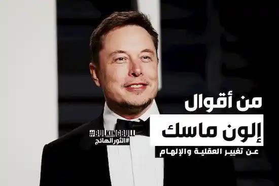 15 من أفضل أقوال إلون ماسك عن الإلهام وتحقيق الأهداف Elon Musk