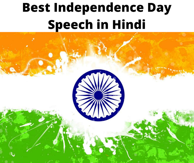 Best Independence Day Speech in Hindi