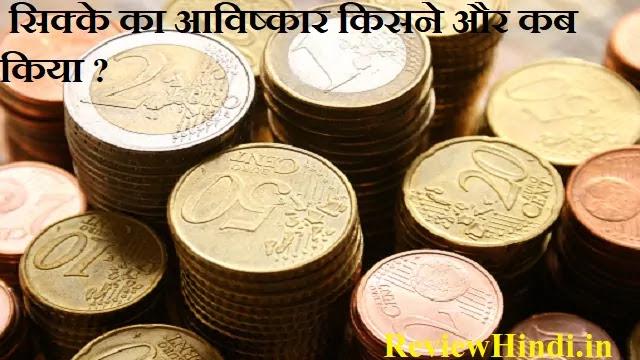 सिक्के का आविष्कार किसने और कब किया ?