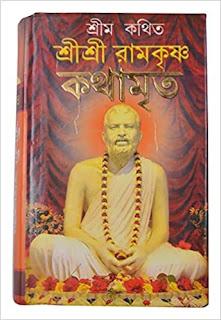 Sri Sri Ramkrishna Kathamrita (শ্রীশ্রীরামকৃষ্ণ-কথামৃত)