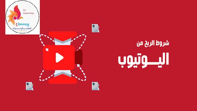 شروط الربح من اليوتيوب| تعرف على شروط تحقيق الربح
