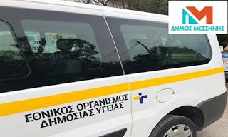 Δήμος Μεσσήνης: 500 rapid tests  για τον έλεγχο εργατών γης