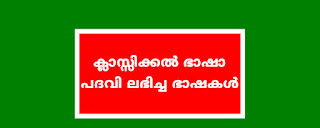 Kerala PSC ക്ലാസിക്കൽ ഭാഷാ പദവി,ഇന്ത്യയിൽ ആദ്യമായി ക്ലാസിക്കൽ ഭാഷാ പദവി,ക്ലാസ്സിക്കൽ ഭാഷാപദവി ലഭിച്ച ഭാഷകൾ, തമിഴ്, സംസ്കൃതം, കന്നട, തെലുങ്ക്, മലയാളം,