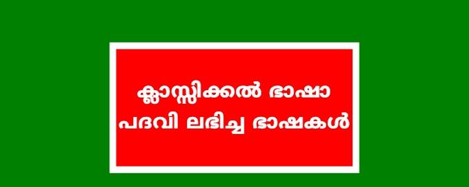 Kerala PSC ക്ലാസിക്കൽ ഭാഷാ പദവി