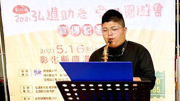 明道大學流行音樂學程學生讚聲 宣傳弘道助老園遊會