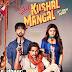 रवि किशन की बेटी रीवा किशन की फिल्म 'सब कुशल मंगल' का ट्रेलर हुआ वायरल