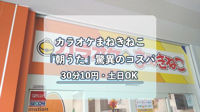 カラオケまねきねこ「朝うた」驚異のコスパ【30分10円・土日OK】