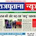 राजपूताना न्यूज ई-पेपर 14 जून 2019 डेली डिजिटल एडिशन