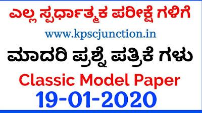 CLASSIC COACHING Classic PSI Model Question Paper [19-01-2020]