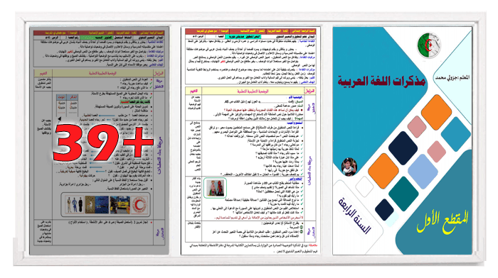 مذكرات المقطع الأول في اللغة العربية للسنة الرابعة ابتدائي