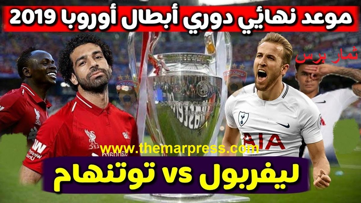 موعد مباراة ليفربول وتوتنهام والقنوات الناقلة بنهائي دوري الأبطال ((محمد صلاح))