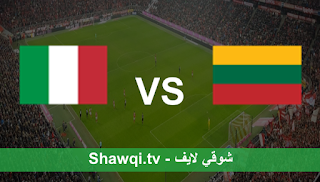 مشاهدة مباراة ليتوانيا وايطاليا بث مباشر اليوم بتاريخ 31-03-2021 في تصفيات كأس العالم 2022