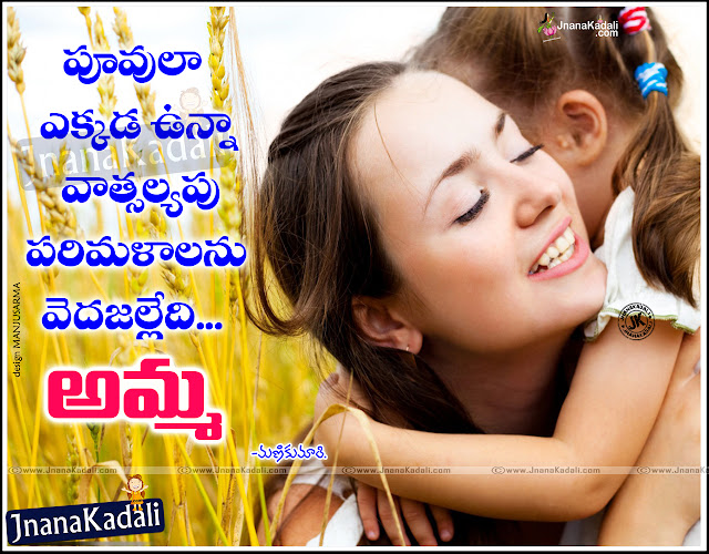 AMMA KAVITHALU Mothers Day Quotes In Teugu-Amma Kavithalu Mother Quotes In Telugu-Telugu Mom Quotes With Images-Beautiful Mother Quotes With Images In Telugu-Mothers Day Subhaakaankshalu,best AMMA quotes in telugu, nice top AMMA quotes for friends, nice inspiring AMMA quotes for friends, motivational AMMA quotes in telugu, heart touchign AMMA quotes in telugu