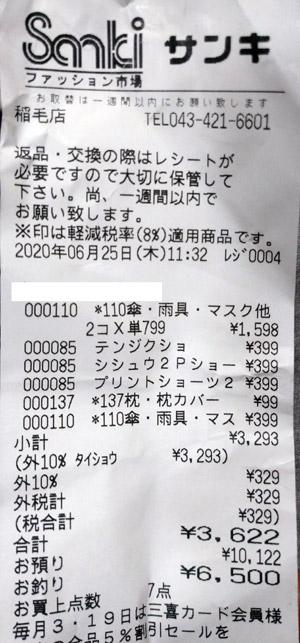 ファッション市場 サンキ 稲毛店 2020/6/25 のレシート
