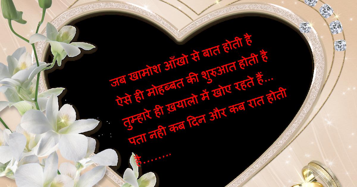 new love shayari 2016   hindi post junction