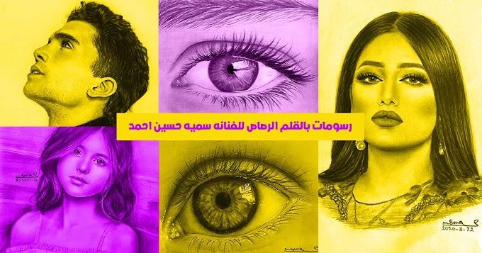 رسومات بالقلم الرصاص للفنانه سميه حسين احمد