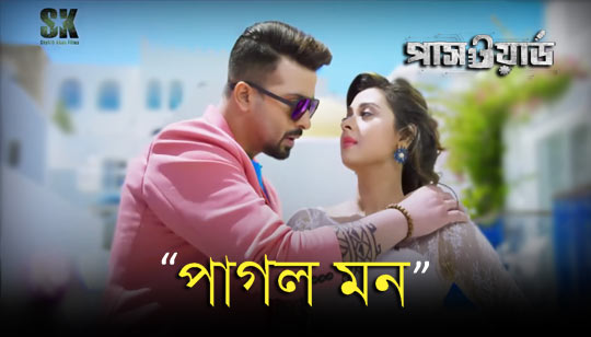 Pagol Mon Song from Password by Shakib Khan And Bubli