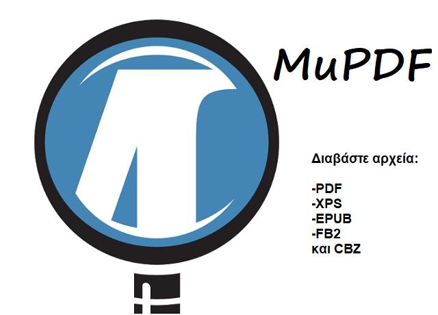 mu pdf ελαφρύ πρόγραμμα δωρεάν για ebook