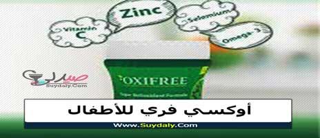 أوكسي فري للأطفال , دواعي استعمال Oxifree للرجال , مكونات Oxifree , Oxifree tablet سعر , دواء Oxifree للحامل , Oxifree للاطفال , Oxifree بديل , Oxifree ingredients , Oxifree يزيد الوزن , Oxifree tablet دواعي استعمال , بديل Oxifree , دواعي استخدام oxifree , Oxifree Tablet composition, Oxyfree tablet , Oxifree Tablet composition , Oxifree tablet egypt , Oxifree مكونات , فوائد Oxifree للحامل