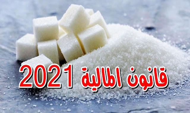قانون المالية 2021 تونس: الترفيع في سعر السكر بـ 100 ملّيم ... تفاصيل!