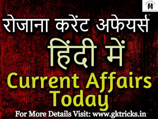 Top 10 Current Affairs Today in Hindi